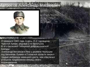 23 февраля 1943 года, в день 25-й годовщины Красной Армии, рядовой 2-го бата