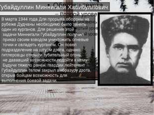 8 марта 1944 года Для прорыва обороны на рубеже Дудчаны необходимо было заня