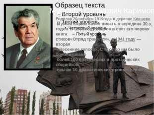 Мустафа Сафиевич Каримов Родился20 октября 1919годав деревнеКляшево Муст