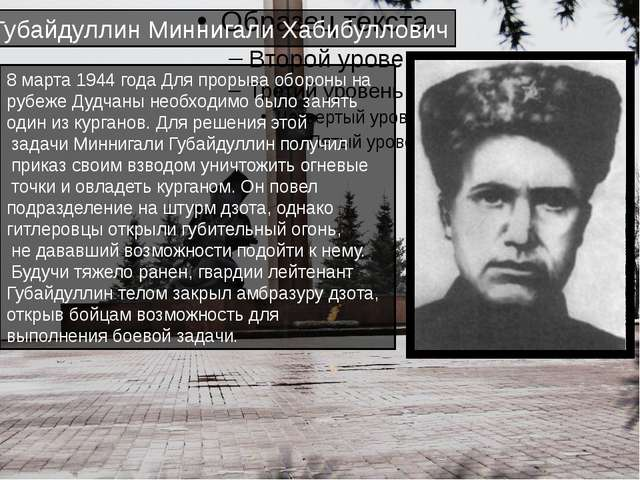 8 марта 1944 года Для прорыва обороны на рубеже Дудчаны необходимо было заня...