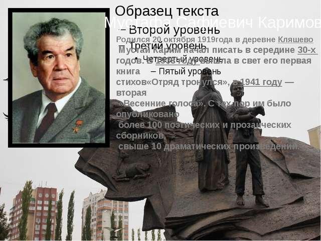 Мустафа Сафиевич Каримов Родился20 октября 1919годав деревнеКляшево Муст...