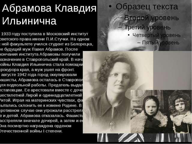 Абрамова Клавдия Ильинична В 1933 году поступила в Московский институт совет...