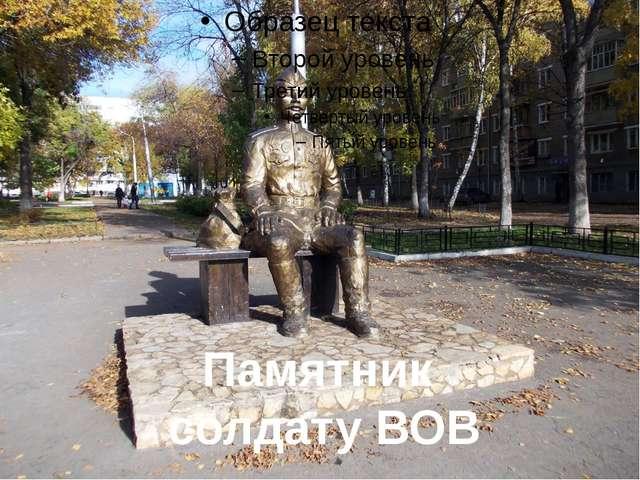Памятник солдату ВОВ