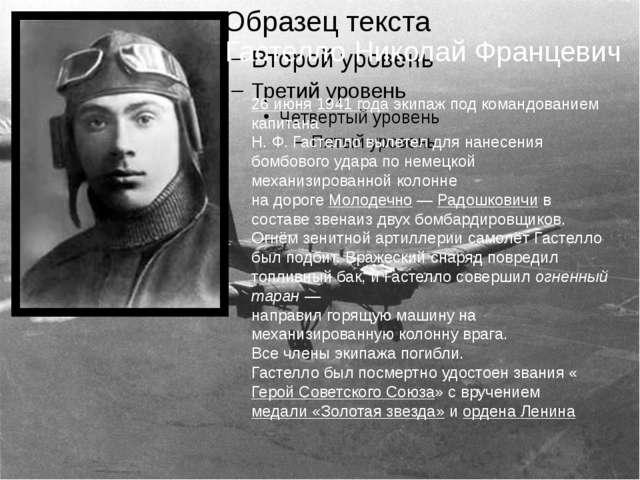 Гастелло Николай Францевич 26 июня1941 годаэкипаж под командованием капита...