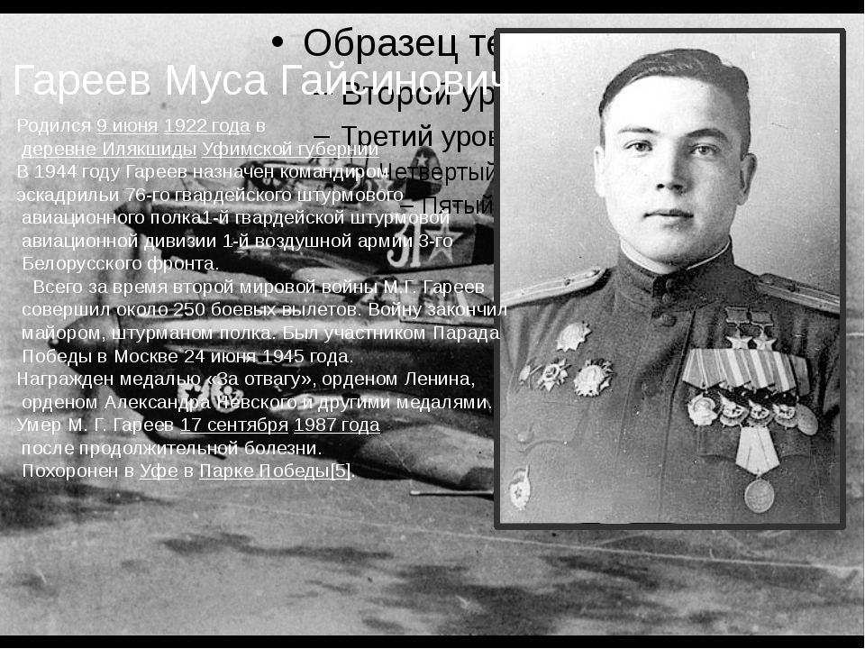 Родился9 июня1922 годав деревне ИлякшидыУфимской губернии В 1944 году Г...
