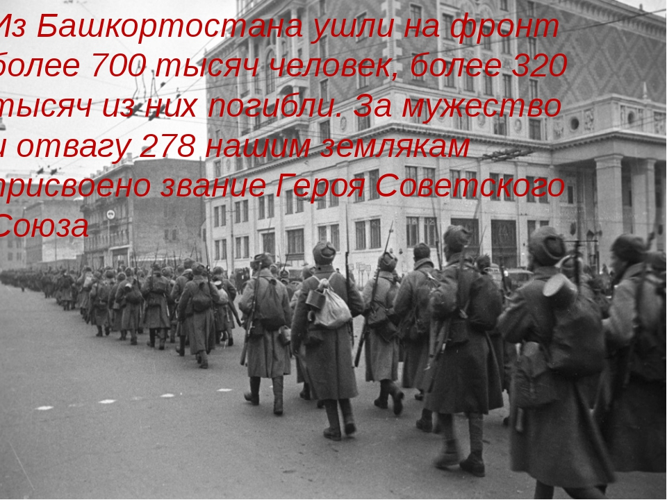 Из Башкортостана ушли на фронт более 700 тысяч человек, более 320 тысяч из н...