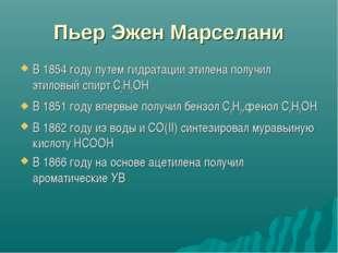 Пьер Эжен Марселани В 1854 году путем гидратации этилена получил этиловый спи