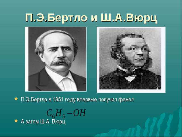 П.Э.Бертло и Ш.А.Вюрц П.Э.Бертло в 1851 году впервые получил фенол А затем Ш....