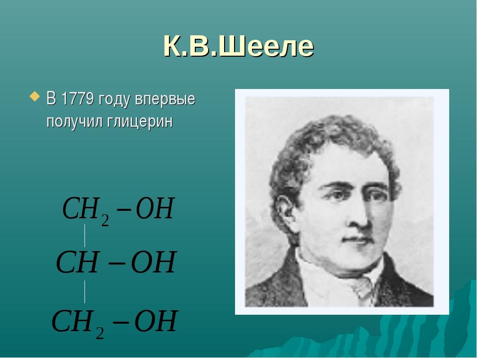 К.В.Шееле В 1779 году впервые получил глицерин