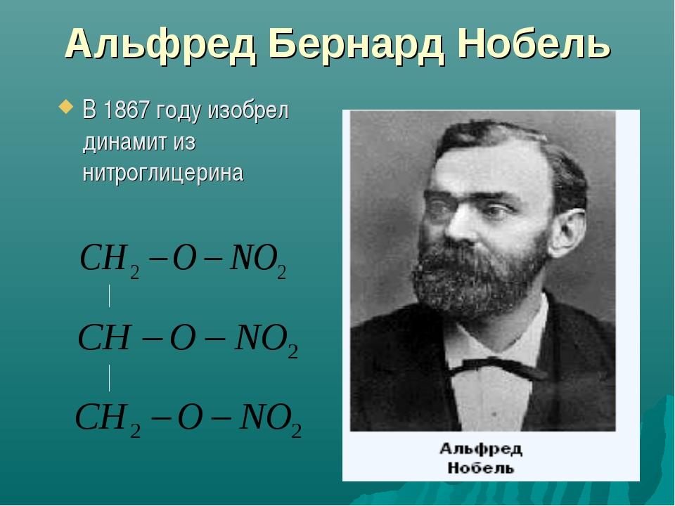Альфред Бернард Нобель В 1867 году изобрел динамит из нитроглицерина