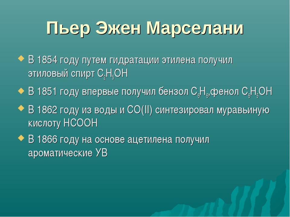 Пьер Эжен Марселани В 1854 году путем гидратации этилена получил этиловый спи...
