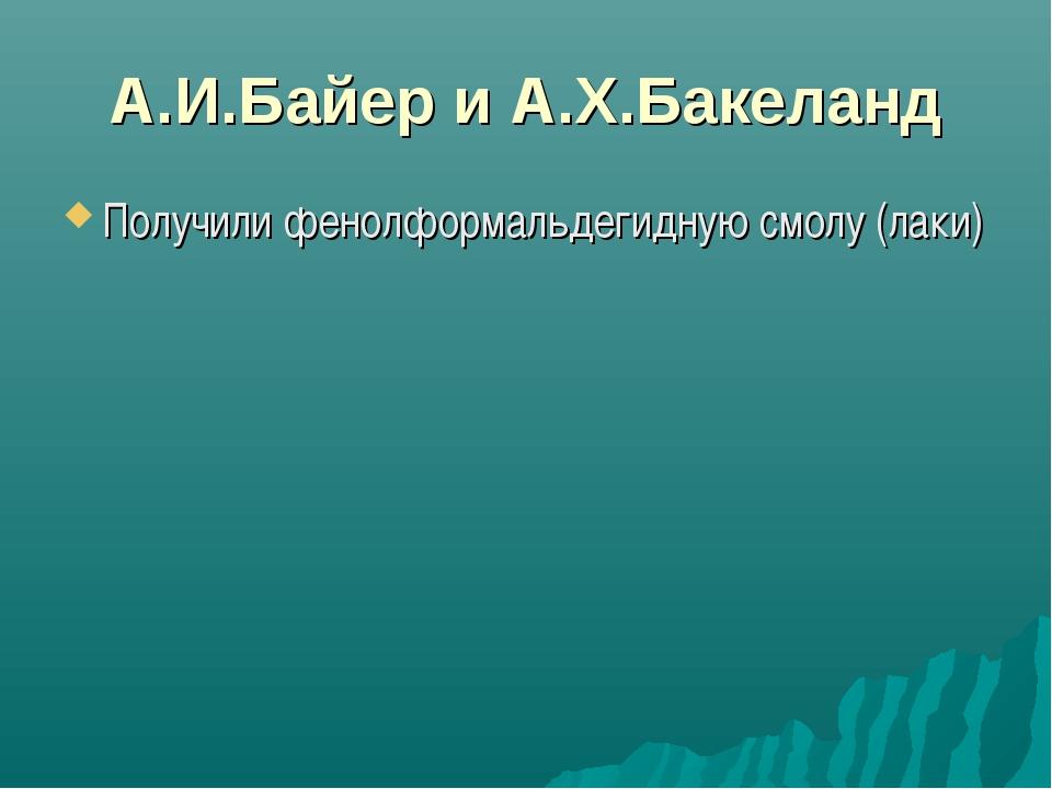 А.И.Байер и А.Х.Бакеланд Получили фенолформальдегидную смолу (лаки)