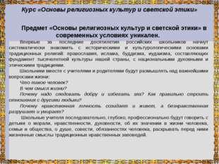 Курс «Основы религиозных культур и светской этики» Предмет «Основы религиозны