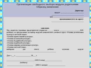 Организация свободного выбора модуля родителями Образец заявления Директору М