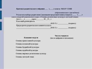 Протокол родительского собрания ___ «____» класса МАОУ СОШ (образовательное у