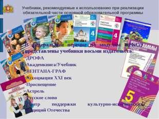 Учебники, рекомендуемые к использованию при реализации обязательной части осн
