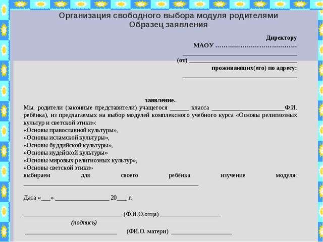 Организация свободного выбора модуля родителями Образец заявления Директору М...
