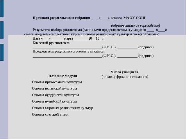образец протокола род собрания в школе