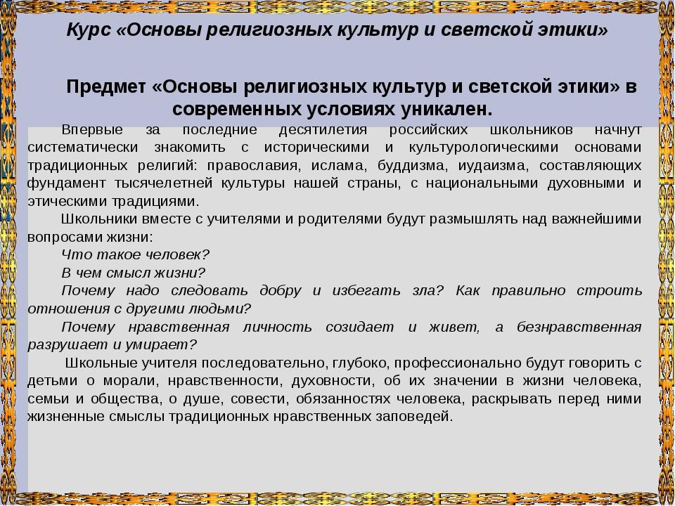 Курс «Основы религиозных культур и светской этики» Предмет «Основы религиозны...