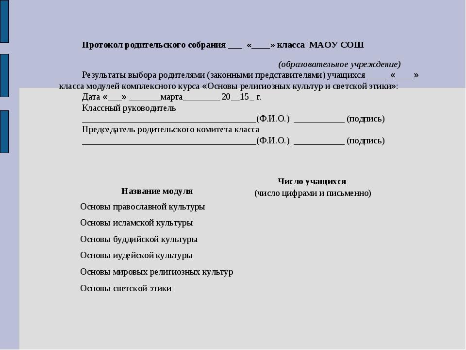Протокол родительского собрания ___ «____» класса МАОУ СОШ (образовательное у...