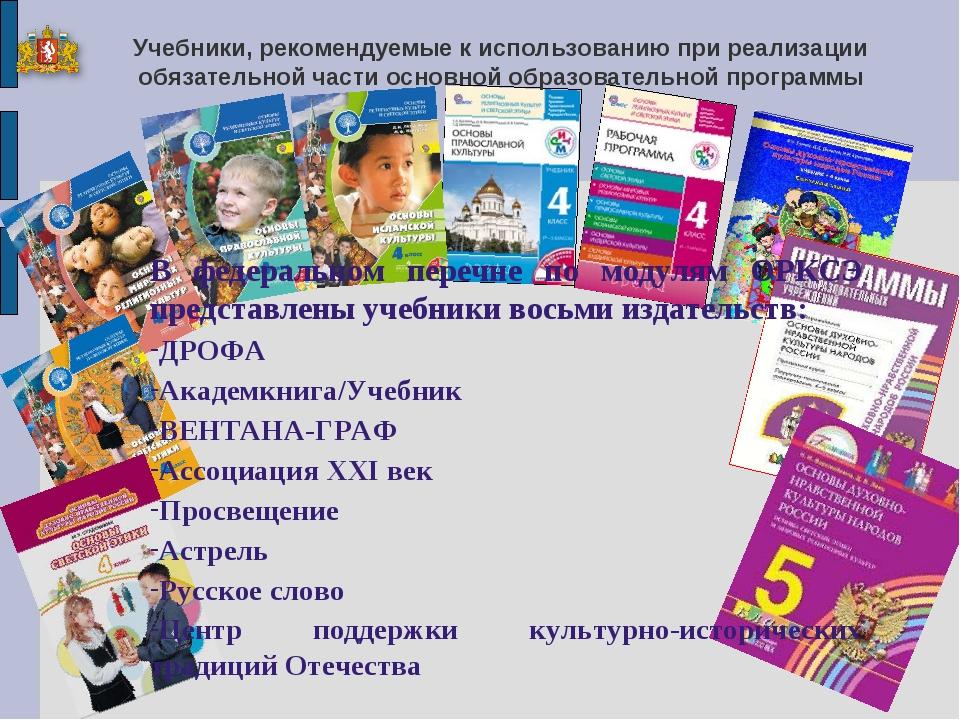 Учебники, рекомендуемые к использованию при реализации обязательной части осн...