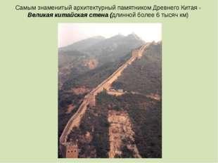 Самым знаменитый архитектурный памятником Древнего Китая - Великая китайская