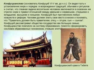 Конфуцианство (основатель Конфуций VI-V вв. до н.э.) Он видел путь к установл