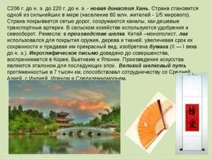 С206 г. до н. э. до 220 г. до н. э. - новая династия Хань. Страна становится