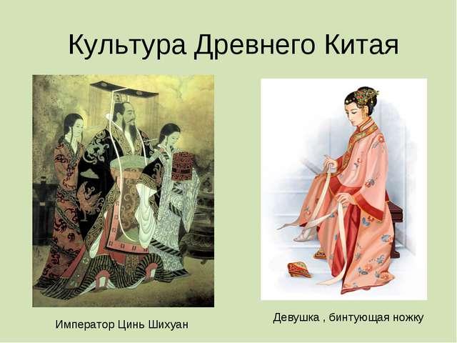 Культура Древнего Китая Император Цинь Шихуан Девушка , бинтующая ножку