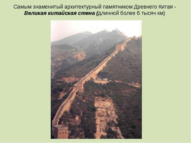 Самым знаменитый архитектурный памятником Древнего Китая - Великая китайская...