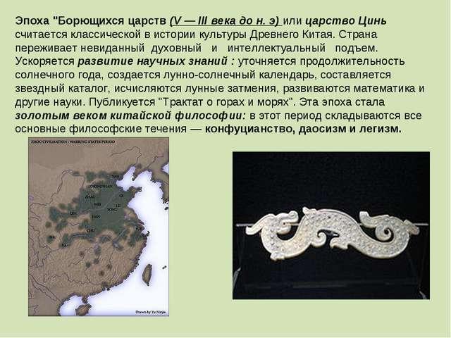 "Эпоха ""Борющихся царств (V — III века до н. э) или царство Цинь считается кла..."