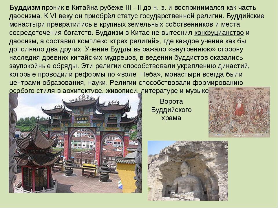 Буддизм проник вКитайна рубеже III - II до н. э. и воспринимался как часть д...