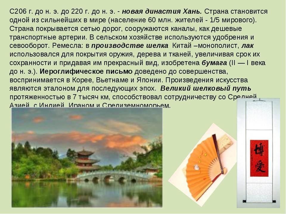С206 г. до н. э. до 220 г. до н. э. - новая династия Хань. Страна становится...