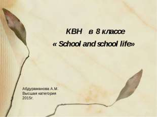 КВН в 8 классе « School and school life» Абдураманова А.М. Высшая категория
