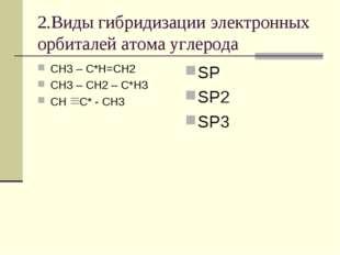 2.Виды гибридизации электронных орбиталей атома углерода СН3 – С*Н=СН2 СН3 –