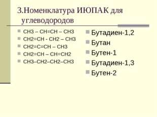 3.Номенклатура ИЮПАК для углеводородов СН3 – СН=СН – СН3 СН2=СН - СН2 – СН3 С