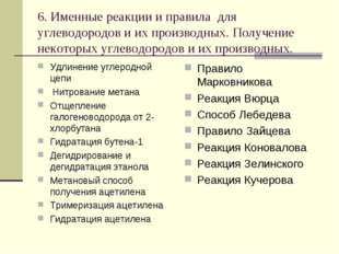 6. Именные реакции и правила для углеводородов и их производных. Получение не