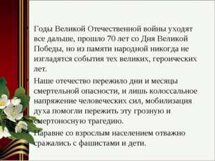 Годы Великой Отечественной войны уходят все дальше, прошло 70 лет со Дня Вели
