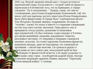 1941 год. Весной закончил пятый класс. Осенью вступил в партизанский отряд. К