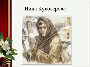 Нина Куковерова