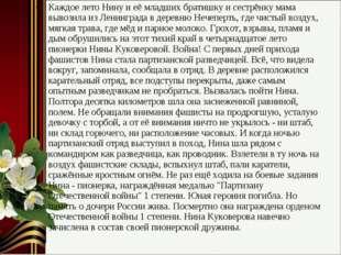 Каждое лето Нину и её младших братишку и сестрёнку мама вывозила из Ленинград