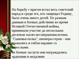 На борьбу с врагом встал весь советский народ и среди тех, кто защищал Родину