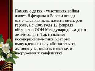 Память о детях - участниках войны живет. 8 февраля в России всегда отмечался
