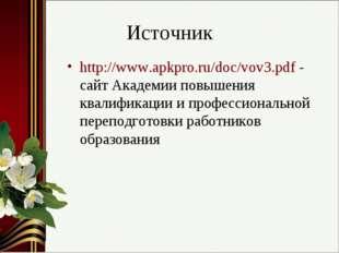 Источник http://www.apkpro.ru/doc/vov3.pdf - сайт Академии повышения квалифик