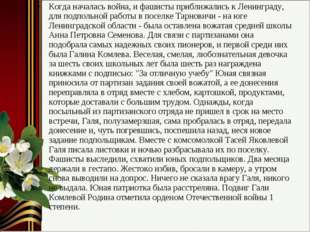 Когда началась война, и фашисты приближались к Ленинграду, для подпольной раб
