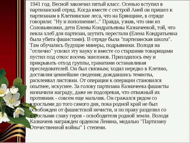 1941 год. Весной закончил пятый класс. Осенью вступил в партизанский отряд. К...