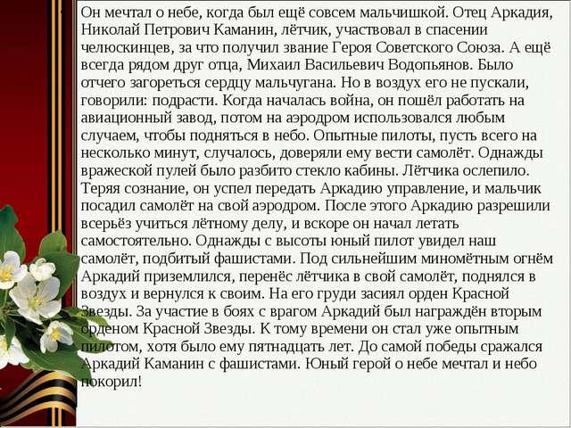 Он мечтал о небе, когда был ещё совсем мальчишкой. Отец Аркадия, Николай Петр...
