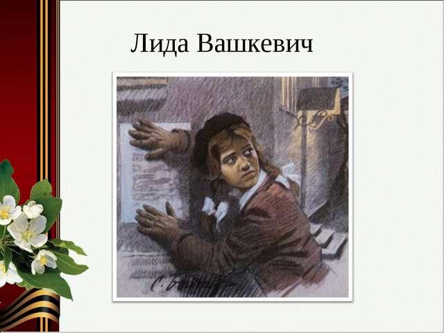 Лида Вашкевич
