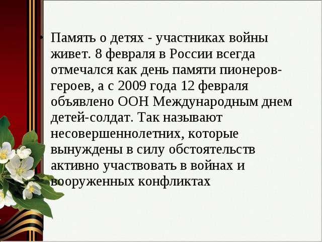 Память о детях - участниках войны живет. 8 февраля в России всегда отмечался...