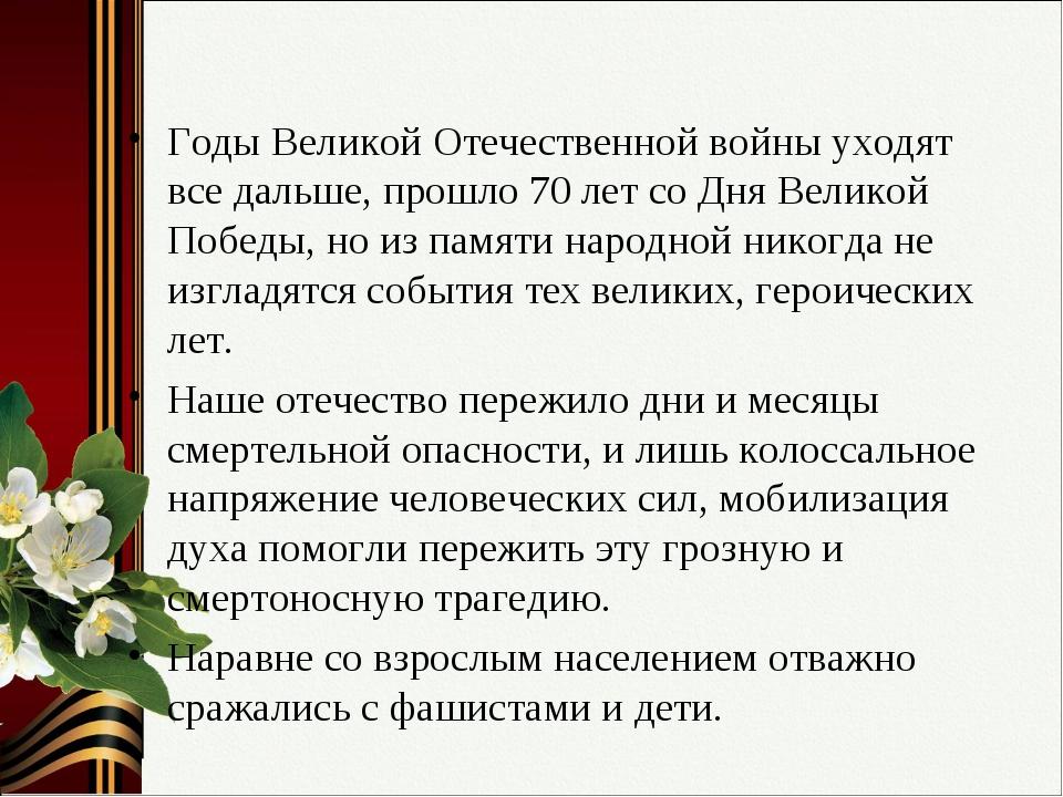 Годы Великой Отечественной войны уходят все дальше, прошло 70 лет со Дня Вели...